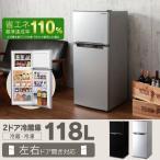 冷蔵庫 冷凍庫 2ドア おしゃれ エスキュービズム 2ドア冷凍冷蔵庫 118L シルバー WR-2118SL S-cubism (D) コンパクト 一人暮らし