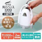 スーパー風呂バンス 1000  パワフル 湯沸かし 保温 フロバンス 1000W P05F07B 防災 省エネ 便利グッズ お風呂 (D)(B)