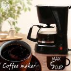 コーヒーメーカー コーヒードリッパー コーヒーサーバー ブラック CMK-650P-B アイリスオーヤマ (D)