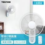 扇風機 壁掛け 壁掛け扇風機 リモコン テクノス TEKNOS 30cm リモコン式壁掛け扇風機 安い ホワイト IR-WF30R 首振り タイマー 3段階