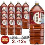 烏龍茶 ペットボトル 2L お茶 12本 ウーロン茶 送料無料 お茶屋さんの烏龍茶 ペットボトル 2l 12本 烏龍茶 12本セット
