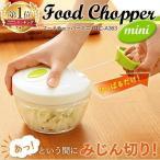 ショッピングチョッパー フードチョッパーミニ 手動 キッチン キッチンツール 簡単 調理 ホワイト CTC-A363 (D)