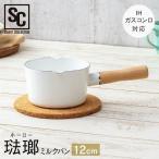 ミルクパン 片手鍋 鍋 ホーロー鍋 フライパン アイリスオーヤマ 12cm おしゃれ  ECSM-12