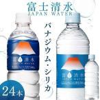 富士清水JAPANWATER 500ml 24本入 ミツウロコビバレッジ (D)
