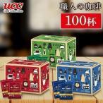 ドリップコーヒー 送料無料 珈琲 安い ドリップ式 (100杯) 職人の珈琲 100P UCC