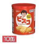 (10缶)グリコ ビスコ保存缶 30枚 グリコ (D)