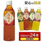 お茶 ペットボトル 500ml 24本 神戸茶房 緑茶 烏龍茶 麦茶 濃い緑茶 ジャスミン茶 PET 飲料 24本セット 無香料 富永貿易 まとめ買い 安い 送料無料 美味しい