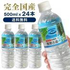 水 ミネラルウォーター 500ml 24本 送料無料 天然水 24本入 みず 日本製 LDC 熊野古道水 ライフドリンクカンパニー 24本 安い まとめ買い ウォーター 鉱水