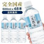 水 ミネラルウォーター 500ml 48本 送料無料 天然水 日本製 国内 飲料 LDC 自然の恵み天然水 ライフドリンクカンパニー 48本入り まとめ買い