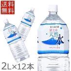 水 2リットル 天然水 ミネラルウォーター 2L 水 送料無料 天然水 12本 2L 国産 富士山