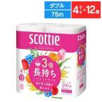 トイレットペーパー ダブル 12個セット スコッティ フラワーパック 3倍長持ち トイレット4ロール 75m 日本製紙クレシア 送料無料 12個セット