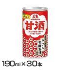 (30本セット) 森永 甘酒 酒粕 米麹 森永製菓 送料無料 190ml 国産 こだわり おいしい 缶 30缶 まとめ買い 安い こめこうじ あまざけ 冷やしても 温めても