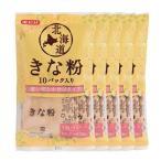 (5袋)みたけ食品 BT 北海道きな粉10パック入り みたけ食品
