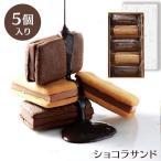 チョコレート ショコラサンド お菓子 ラメゾン白金 ギフト プレゼント 5コ (D)(B)