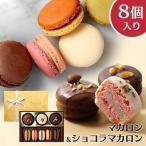 マカロン ショコラマカロン ラメゾン白金 8個 ホワイトデー お返し ギフト  プレゼント 贈り物 チョコ チョコレート