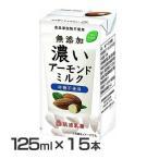アーモンドミルク 筑波乳業 15本 無添加 濃いアーモンドミルク125ml 国内生産 砂糖不使用