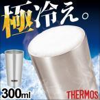 サーモス タンブラー 300ml 真空断熱 JDI-300 S 保温 保冷 氷が溶けにくい 【THERMOS】