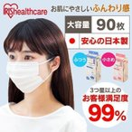 マスク 不織布 アイリスオーヤマ 日本製 不織布マスク 使い捨てマスク 90枚 夏用 PN-YW30M