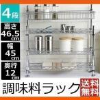 調味料ラック 4段 幅45 KR-454 キッチン おしゃれ ステンレス【期間限定セール】