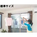 ホスクリーン 室内用 室内物干し 部屋干し 標準タイプ SPC-W-P 川口技研 物干しユニット