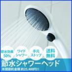 節水シャワーヘッド ストップ シャワーヘッド PS3230-80XA-MW2 三栄水栓製作所【期間限定セール】