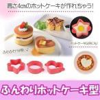 ふんわりホットケーキ型 3個組 Aー75853 ピンク ホットケーキ 型