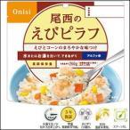 尾西 アルファ米 えびピラフ 非常食 保存食 1食分 1201SE