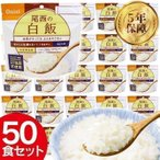 尾西 アルファ米 白飯 非常食 保存食 50食セット 101SE