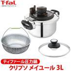 ショッピング圧力鍋 ティファール 圧力鍋 クリプソ メイユール 3L AAT-56(TC)