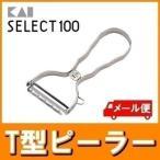 ピーラー T型ピーラー DH3000 貝印 セレクト100 皮むき器 スライサー 【メール便】