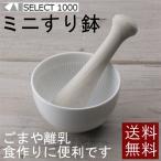 ミニすり鉢 DH3020 ゴマすり セレクト100  貝印  離乳食 すりゴマ ごま くるみ ゴマすり 煎りゴマ 胡麻 マッシュポテト