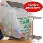 ショッピング分別 ダストスタンド ペダル式 分別ペール 45L 29049 (ごみ箱 ゴミ箱 ダストボックス)