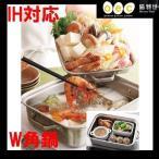 OEC W角鍋 DY-5204 DY5204 貝印 角型 両手鍋