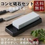 コンビ砥石セット (#400・#1000) AP0305 貝印 包丁研ぎ 包丁とぎ 砥石
