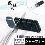 関孫六 ダイヤモンド&セラミックシャープナー AP0308 貝印 包丁研ぎ 包丁とぎ 砥石