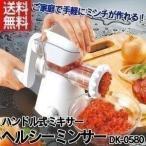 ヘルシーミンサー DK0580 貝印 ひき肉 ミンチ