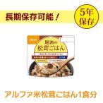 【保存期間5年】尾西のアルファ米 松茸ごはん ≪1食分≫ 1401SE【D】