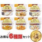 尾西食品 非常食 アルファ米6種類セット