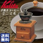 Kalita(カリタ) ミニミル 手挽きコーヒーミル コーヒーメーカー グラインダー 手動 【TC】