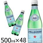 サンペレグリノ 炭酸水 500mL 48本 セット ペットボトル San Pellegrino 水 炭酸水