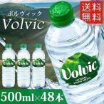 ボルヴィック 水 ミネラルウォーター 500ml 48本 送料無料 天然水 ボルビック ナチュラルウォーター Volvic