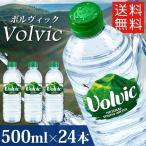 ボルヴィック  500mL*24本入 ボルビック セット Volvic ミネラルウォーター 送料無料 水 :予約品