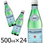 サンペレグリノ 炭酸水 500ml 24本 炭酸水 セット ペットボトル 水 ミネラルウォーター