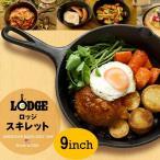 LODGE ロッジ スキレット フライパン 9インチ L6SK3 01033502000006 アウトドア キャンプ 調理器具