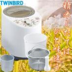 ショッピング在庫処分 (在庫処分大特価) コンパクト精米機 ツインバード  精米御膳 MR-E500W 家庭用 新コンパクト精米器 TWINBIRD 訳あり品