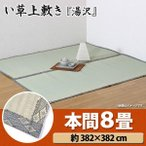 井草 い草上敷 ござ 純国産 糸引織 湯沢 本間8畳 (約382×382cm) 敷物
