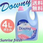 ダウニー downy サンライズフレッシュ ヘロカサンライズフレッシュ 4L 柔軟剤(ダウニー柔軟剤 安い)