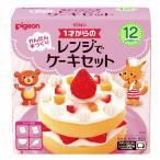 本日店内 ★ P最大33倍 1才からのレンジでケーキセット (TC)