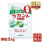 ラカント ホワイト1kg サラヤ 低カロリー ・ゼロカロリー・ダイエット食品・調味料・砂糖・メタボリック対策