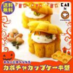 まるごと食べられるカボチャカップケーキ型 000DL8000 貝印【メール便】